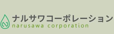 横浜でガス給湯器を交換するなら「ナルサワコーポレーション」 ロゴ