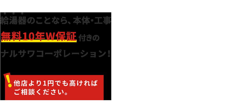 横浜でガス給湯器を交換するなら「ナルサワコーポレーション」 メインイメージ